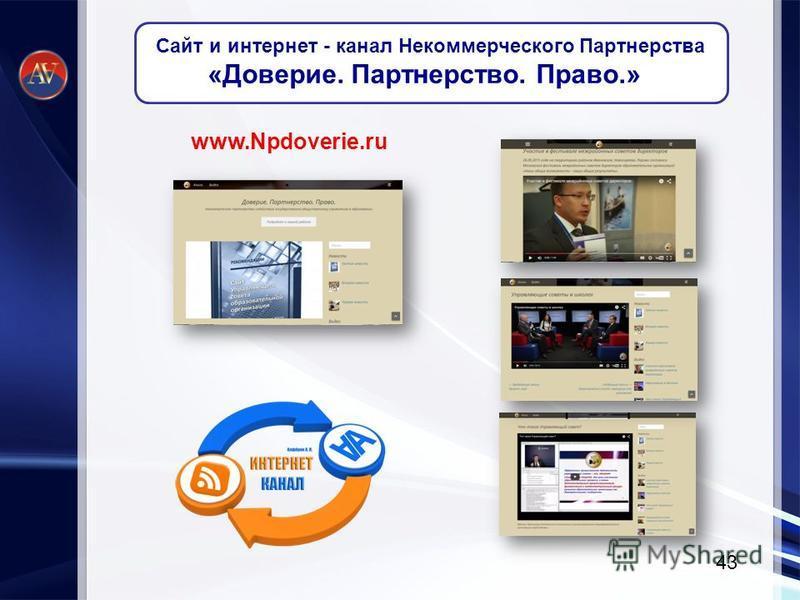 Сайт и интернет - канал Некоммерческого Партнерства «Доверие. Партнерство. Право.» www.Npdoverie.ru 43