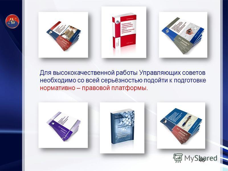 46 Для высококачественной работы Управляющих советов необходимо со всей серьёзностью подойти к подготовке нормативно – правовой платформы.