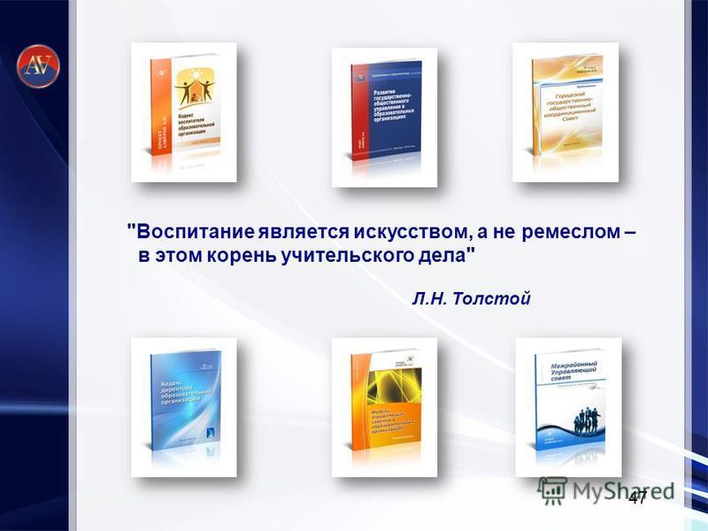 Воспитание является искусством, а не ремеслом – в этом корень учительского дела Л.Н. Толстой 47