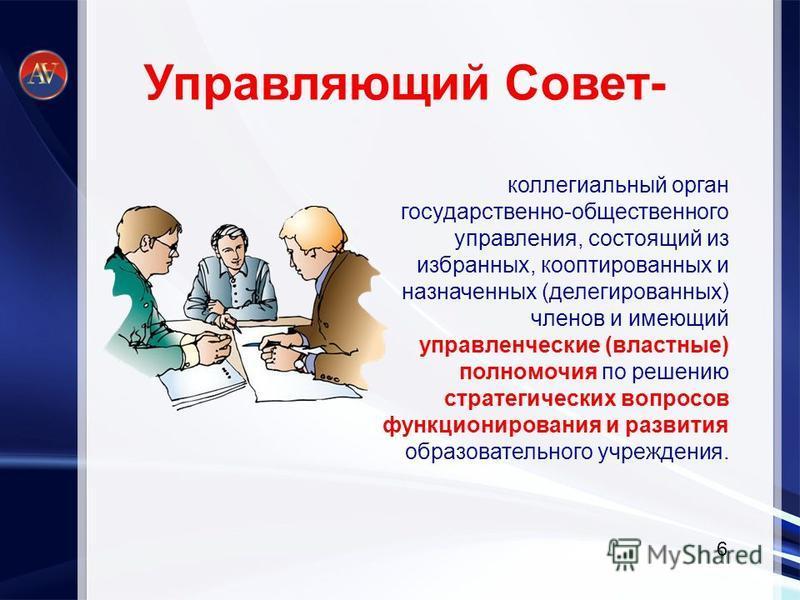 коллегиальный орган государственно-общественного управления, состоящий из избранных, кооптированных и назначенных (делегированных) членов и имеющий управленческие (властные) полномочия по решению стратегических вопросов функционирования и развития об