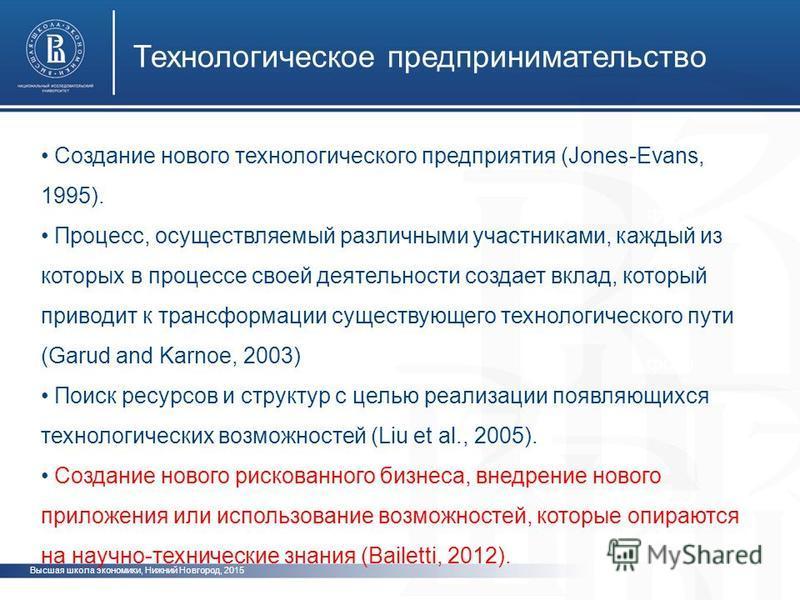 Высшая школа экономики, Нижний Новгород, 2015 Технологическое предпринимательство фото Создание нового технологического предприятия (Jones-Evans, 1995). Процесс, осуществляемый различными участниками, каждый из которых в процессе своей деятельности с