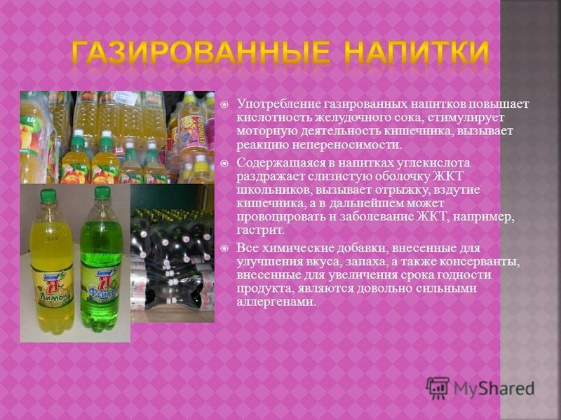 Употребление газированных напитков повышает кислотность желудочного сока, стимулирует моторную деятельность кишечника, вызывает реакцию непереносимости. Содержащаяся в напитках углекислота раздражает слизистую оболочку ЖКТ школьников, вызывает отрыжк