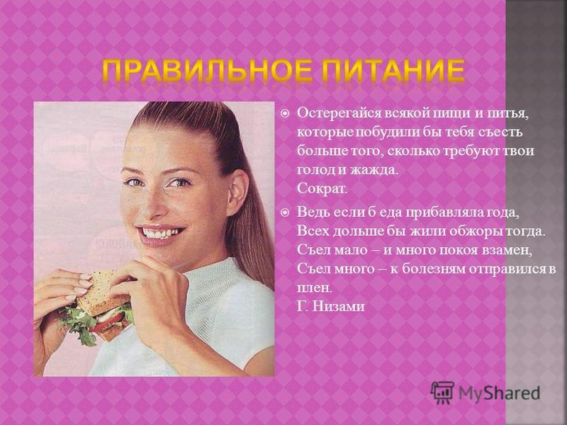 Остерегайся всякой пищи и питья, которые побудили бы тебя съесть больше того, сколько требуют твои голод и жажда. Сократ. Ведь если б еда прибавляла года, Всех дольше бы жили обжоры тогда. Съел мало – и много покоя взамен, Съел много – к болезням отп