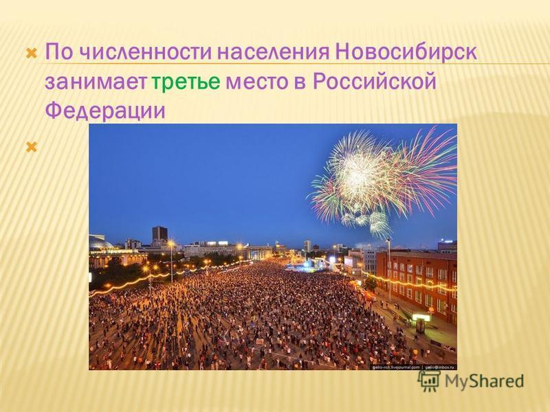 По численности населения Новосибирск занимает третье место в Российской Федерации