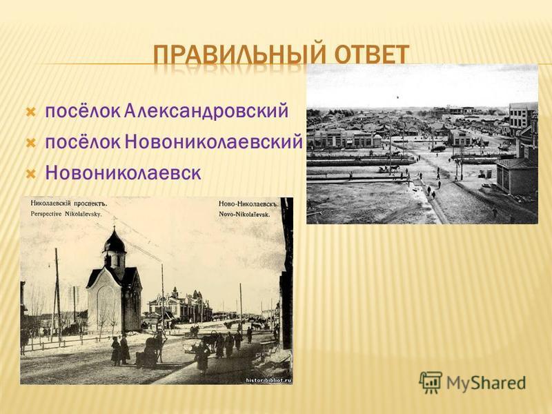 посёлок Александровский посёлок Новониколаевский Новониколаевск