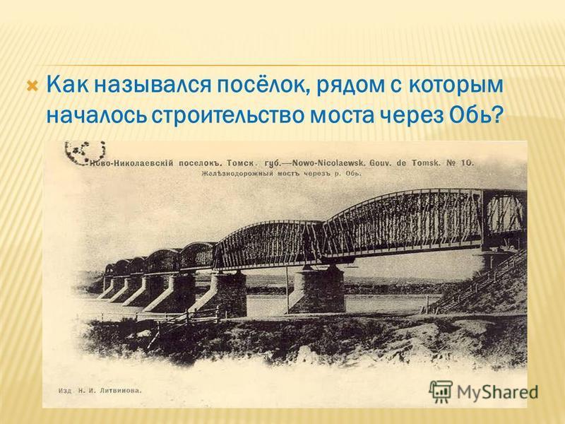 Как назывался посёлок, рядом с которым началось строительство моста через Обь?