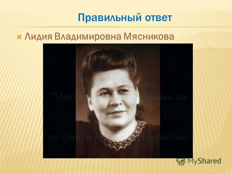 Правильный ответ Лидия Владимировна Мясникова