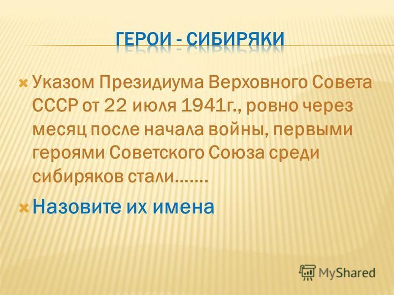 Указом Президиума Верховного Совета СССР от 22 июля 1941 г., ровно через месяц после начала войны, первыми героями Советского Союза среди сибиряков стали……. Назовите их имена