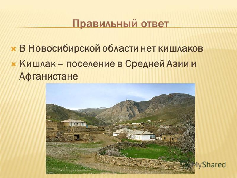 Правильный ответ В Новосибирской области нет кишлаков Кишлак – поселение в Средней Азии и Афганистане