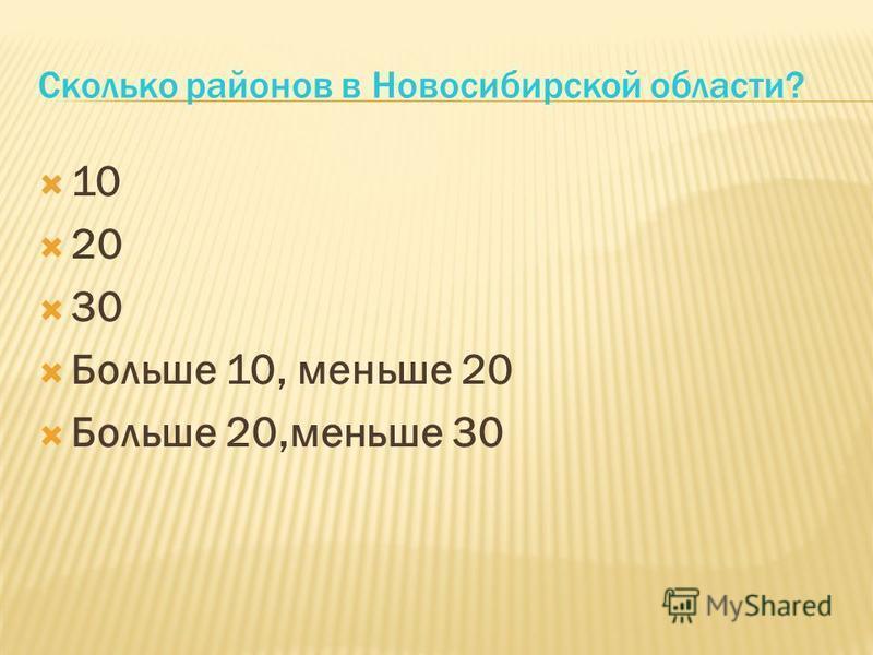 Сколько районов в Новосибирской области? 10 20 30 Больше 10, меньше 20 Больше 20,меньше 30