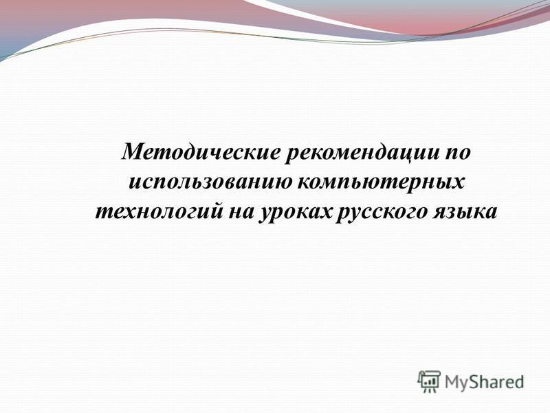 Методические рекомендации по использованию компьютерных технологий на уроках русского языка