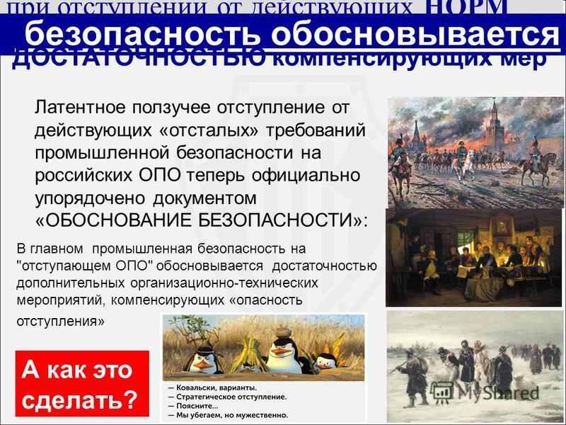 Латентное ползучее отступление от действующих «отсталых» требований промышленной безопасности на российских ОПО теперь официально упорядочено документом «ОБОСНОВАНИЕ БЕЗОПАСНОСТИ»: А как это сделать? В главном промышленная безопасность на