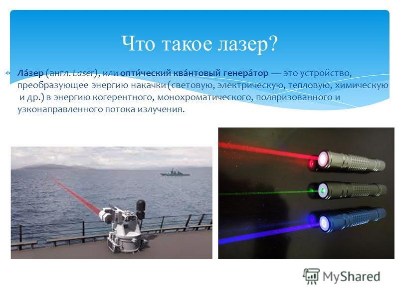 Ла́мер (англ. Laser), или опти́чешский ква́нтовый генера́тор это устройство, преобразующее энергию накачки (световую, электрическую, тепловую, химическую и др.) в энергию когерентного, монохроматического, поляризованного и узконаправленного потока из