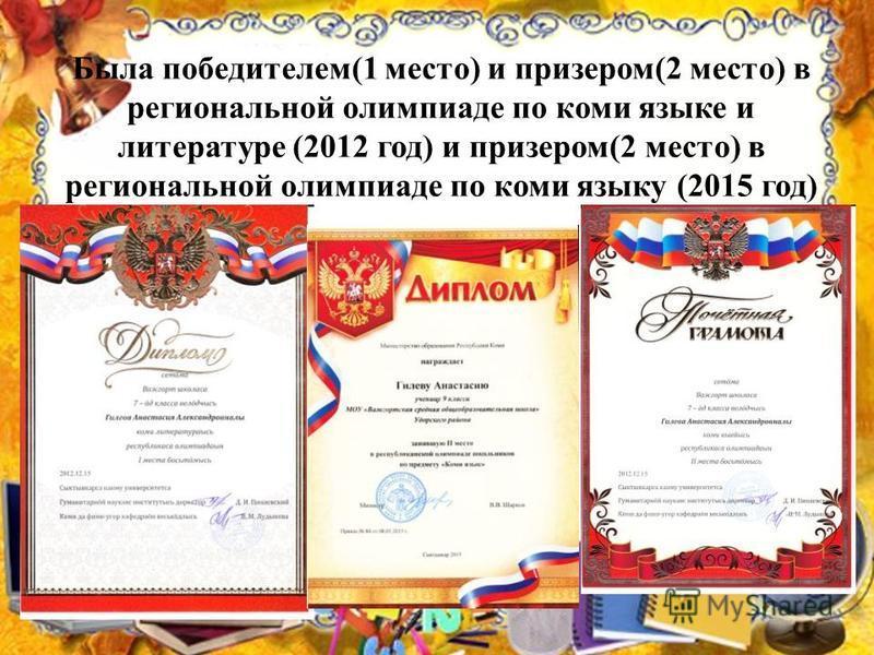 Была победителем(1 место) и призером(2 место) в региональной олимпиаде по коми языке и литературе (2012 год) и призером(2 место) в региональной олимпиаде по коми языку (2015 год)