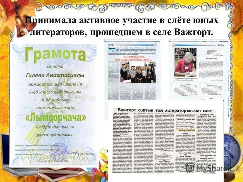 Принимала активное участие в слёте юных литераторов, прошедшем в селе Важгорт.