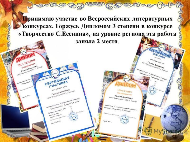 Принимаю участие во Всероссийских литературных конкурсах. Горжусь Дипломом 3 степени в конкурсе «Творчество С.Есенина», на уровне региона эта работа заняла 2 место.