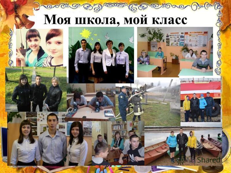 Моя школа, мой класс