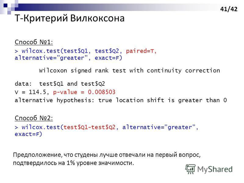 Т-Критерий Вилкоксона Способ 1: > wilcox.test(test$Q1, test$Q2, paired=T, alternative=