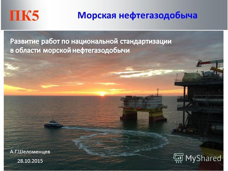 ПК5 Морская нефтегазодобыча А.Г.Шеломенцев 28.10.2015