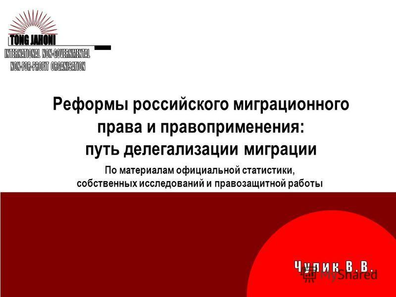 Реформы российского миграционного права и правоприменения: путь де легализации миграции По материалам официальной статистики, собственных исследований и правозащитной работы