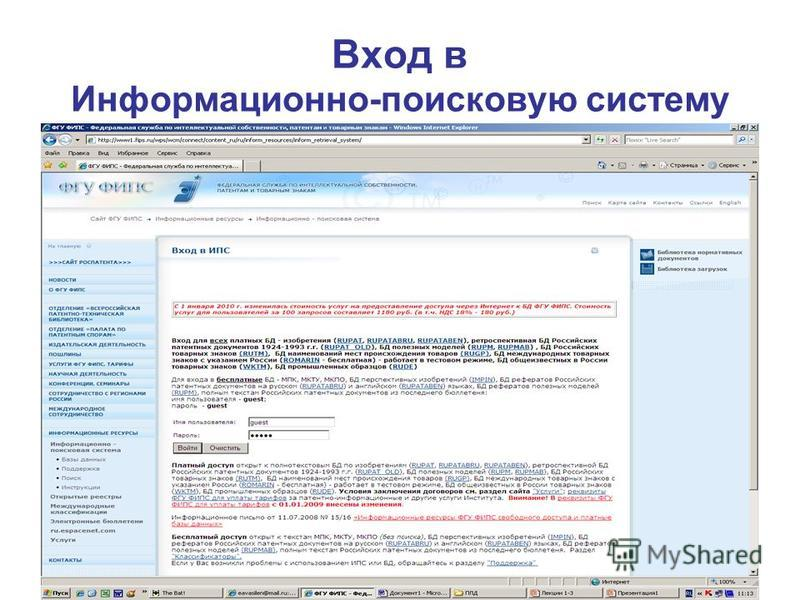 Вход в Информационно-поисковую систему