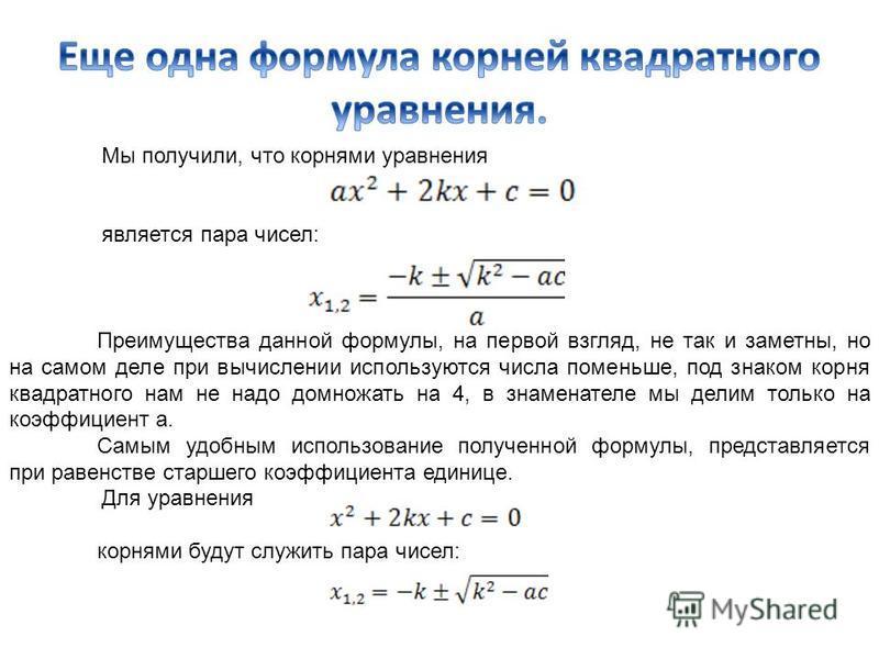 сравнение чисел под знаком корня