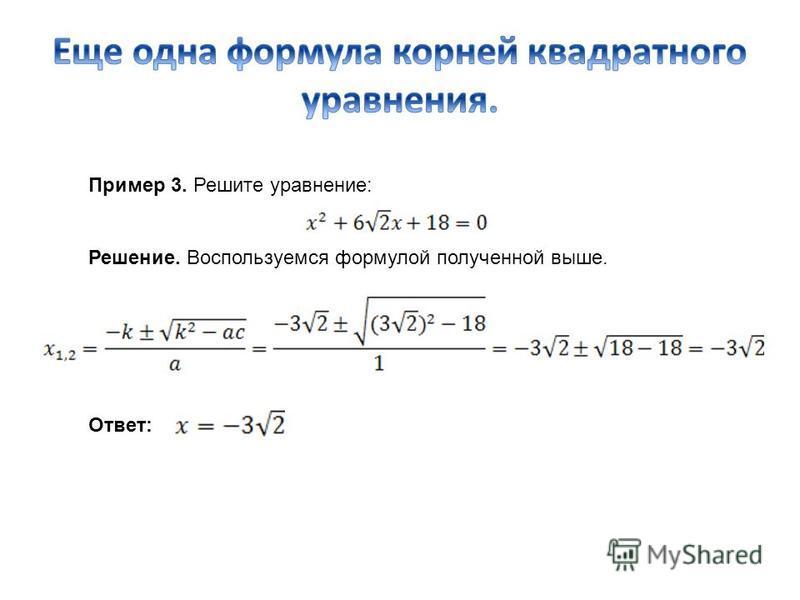 Пример 3. Решите уравнение: Решение. Воспользуемся формулой полученной выше. Ответ: