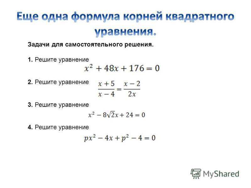 Задачи для самостоятельного решения. 1. Решите уравнение 2. Решите уравнение 3. Решите уравнение 4. Решите уравнение