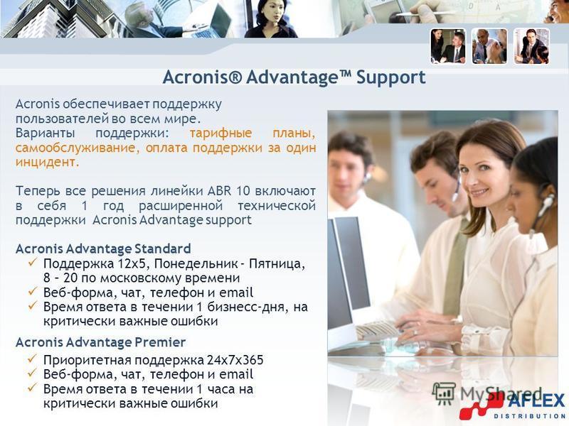 Acronis® Advantage Support Acronis обеспечивает поддержку пользователей во всем мире. Варианты поддержки: тарифные планы, самообслуживание, оплата поддержки за один инцидент. Теперь все решения линейки ABR 10 включают в себя 1 год расширенной техниче