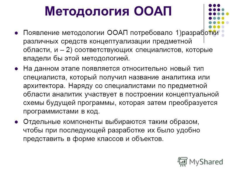 Методология ООАП Появление методологии ООАП потребовало 1)разработки различных средств концептуализации предметной области, и – 2) соответствующих специалистов, которые владели бы этой методологией. На данном этапе появляется относительно новый тип с
