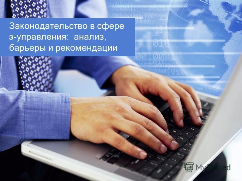 Законодательство в сфере э-управления: анализ, барьеры и рекомендации