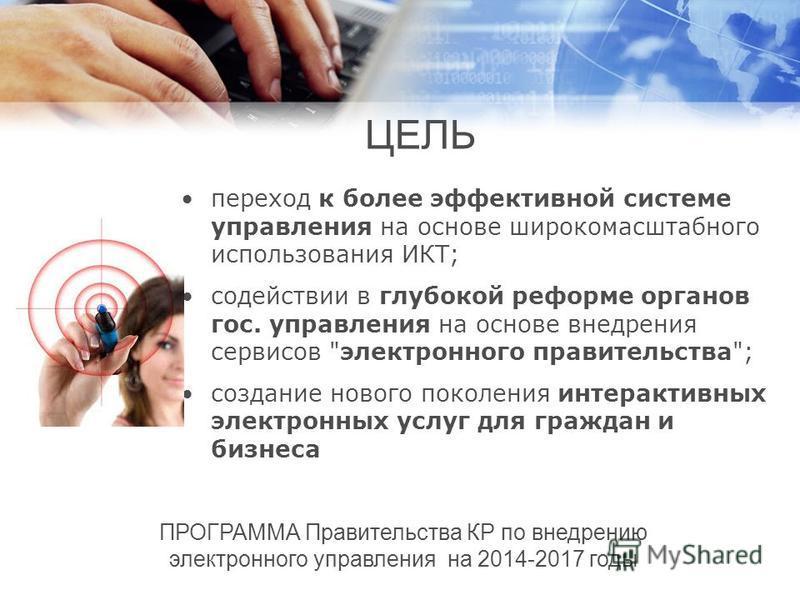 ЦЕЛЬ переход к более эффективной системе управления на основе широкомасштабного использования ИКТ; содействии в глубокой реформе органов гос. управления на основе внедрения сервисов