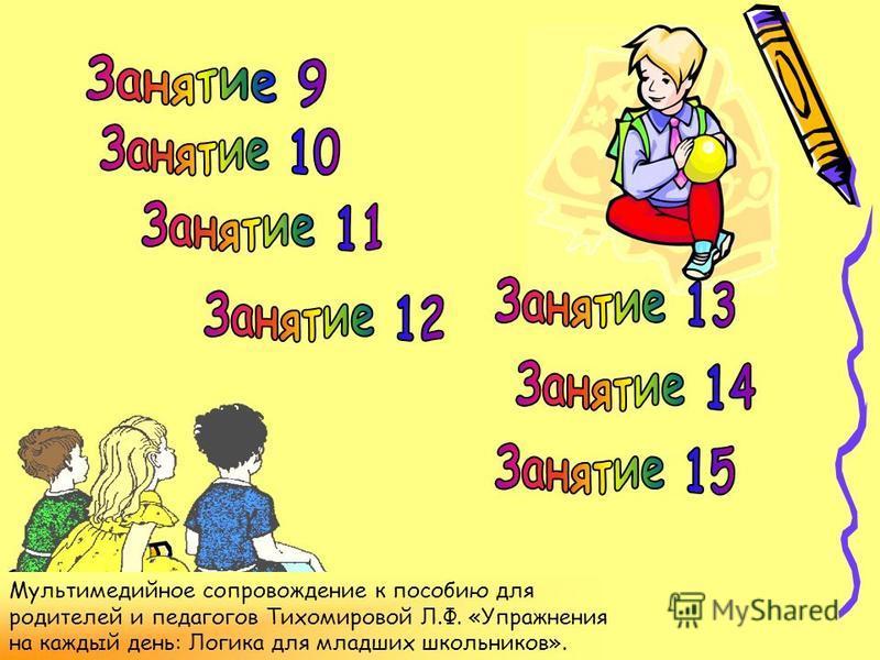 Мультимедийное сопровождение к пособию для родителей и педагогов Тихомировой Л.Ф. «Упражнения на каждый день: Логика для младших школьников».