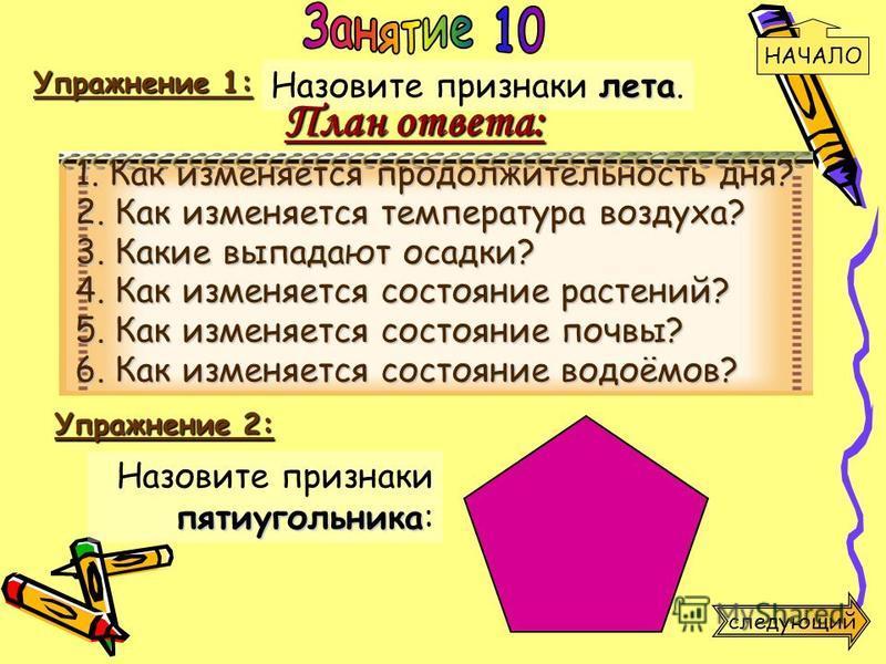 Упражнение 2: пятиугольника Назовите признаки пятиугольника: Упражнение 1: Назовите признаки л лл лета. План ответа: 1. Как изменяется продолжительность дня? 2. Как изменяется температура воздуха? 3. Какие выпадают осадки? 4. Как изменяется состояние