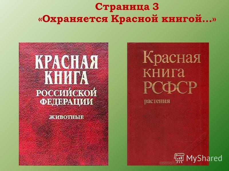 Страница 3 «Охраняется Красной книгой…»