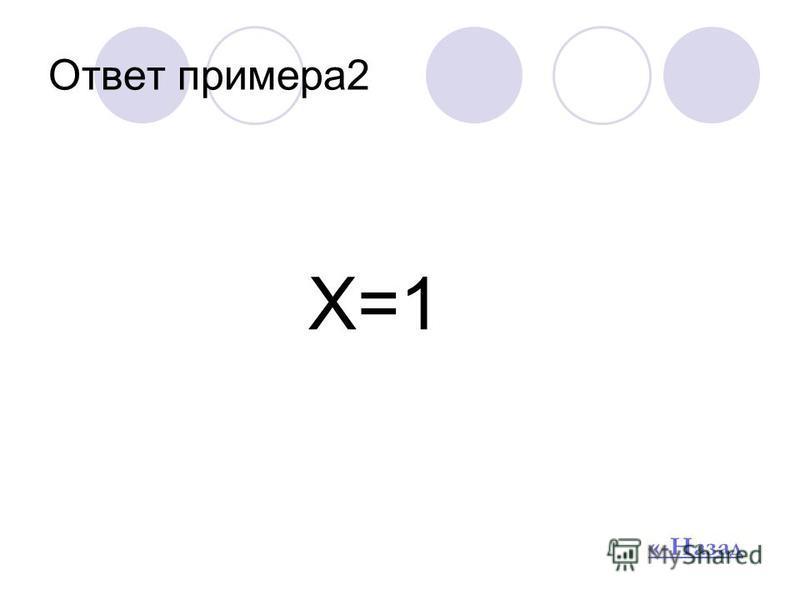 Ответ примера 2 Х=1 «-Назад