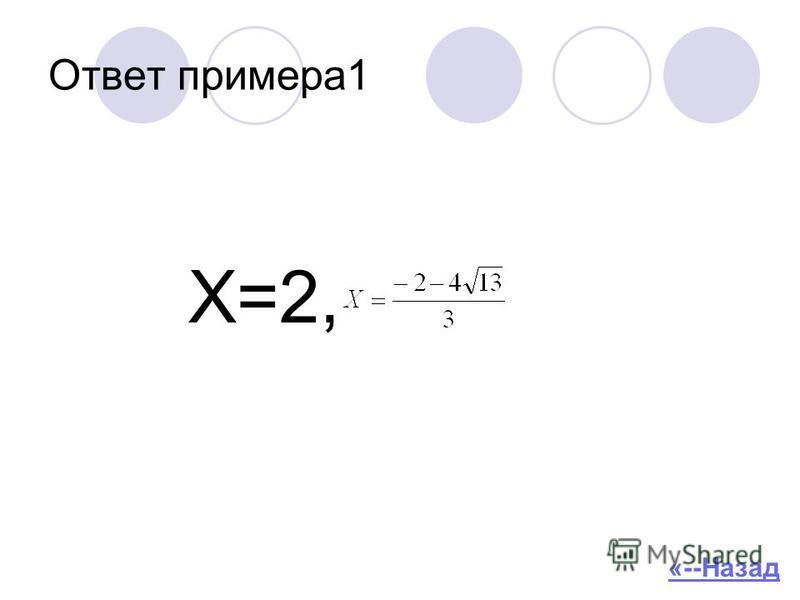Ответ примера 1 «--Назад X=2,