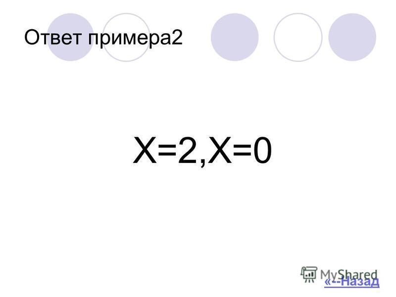 Ответ примера 2 «--Назад X=2,X=0