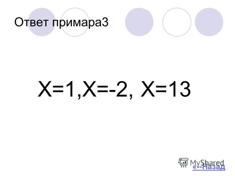 Ответ примера 3 «--Назад X=1,X=-2, X=13