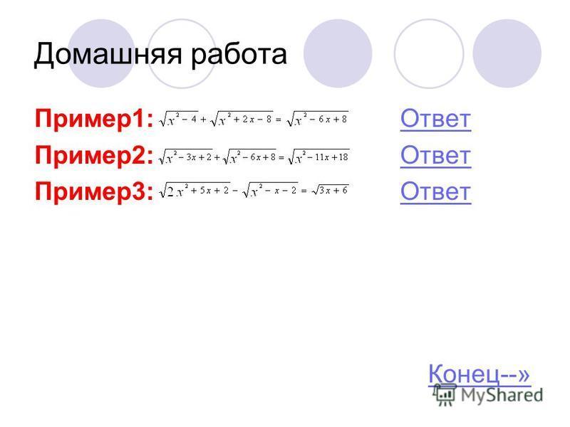 Домашняя работа Пример 1: Ответ Ответ Пример 2: Ответ Ответ Пример 3: Ответ Ответ Конец--»