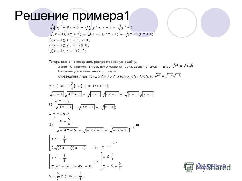 Решение примера 1 Теперь важно не совершить распространённую ошибку, а именно: применить теорему о корне из произведения в таком виде: На самом деле записанная формула справедлива лишь при и, а если и, то Далее--»