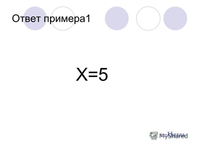 Ответ примера 1 X=5 «--Назад