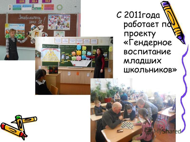 С 2011 года работает по проекту «Гендерное воспитание младших школьников»