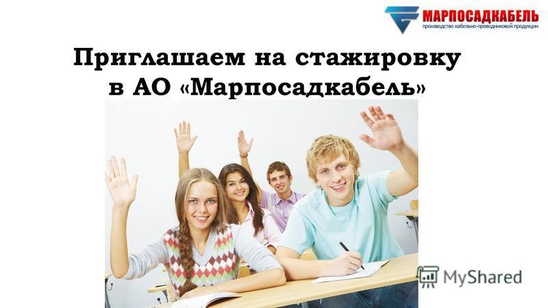 Приглашаем на стажировку в АО «Марпосадкабель»