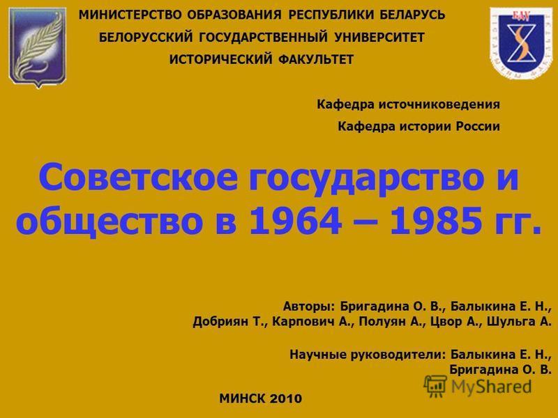 Советское государство и общество в 1964 – 1985 гг.