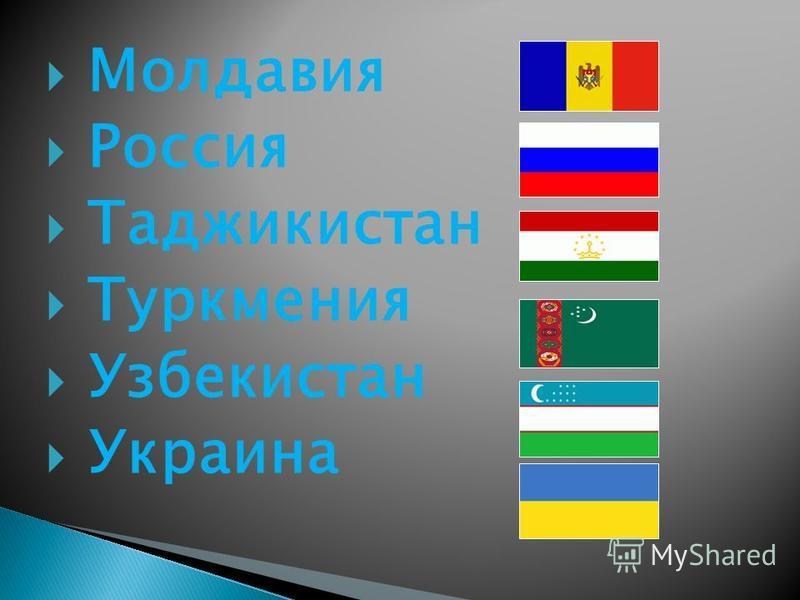 Молдавия Россия Таджикистан Туркмения Узбекистан Украина