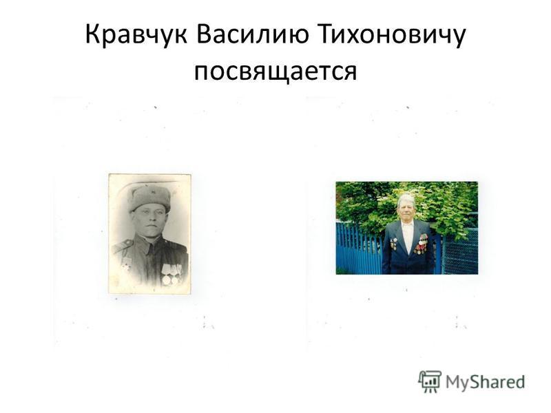 Кравчук Василию Тихоновичу посвящается
