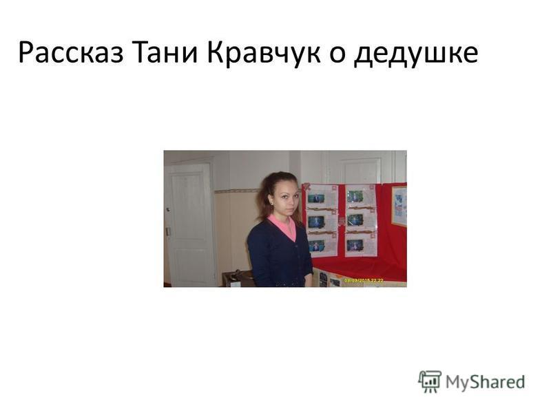 Рассказ Тани Кравчук о дедушке