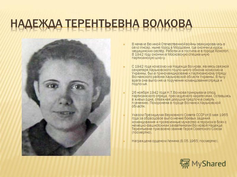 В начале Великой Отечественной войны эвакуировалась в село Инсар, ныне город в Мордовии, где окончила курсы медицинских сестёр. Работала в госпитале в городе Конотоп. В 1942 году окончила Московскую специальную партизанскую школу. С 1942 года комсомо