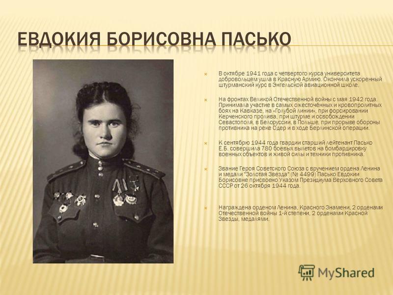 В октябре 1941 года с четвертого курса университета добровольцем ушла в Красную Армию. Окончила ускоренный штурманский курс в Энгельской авиационной школе. На фронтах Великой Отечественной войны с мая 1942 года. Принимала участие в самых ожесточённых